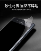 索尼XZ Premium鋼化軟膜
