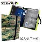 【7折】HFPWP 多功能卡夾40入 綠色迷彩設計師精品限量 台灣製 DS-CH40S-GN