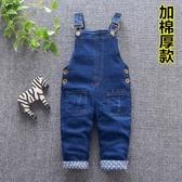 男童吊帶褲子兒童裝牛仔棉褲加厚寶寶上衣加絨嬰兒長褲子 格蘭小舖