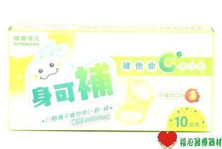 健康保健食品 身可補 維他命C+發泡錠 水蜜桃口味 10錠/盒