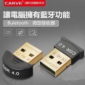 現貨 迷你 Bluetooth V4.0 藍芽 傳輸器 接收器 訊號 USB 發射器 支援XP/WIN7/win10