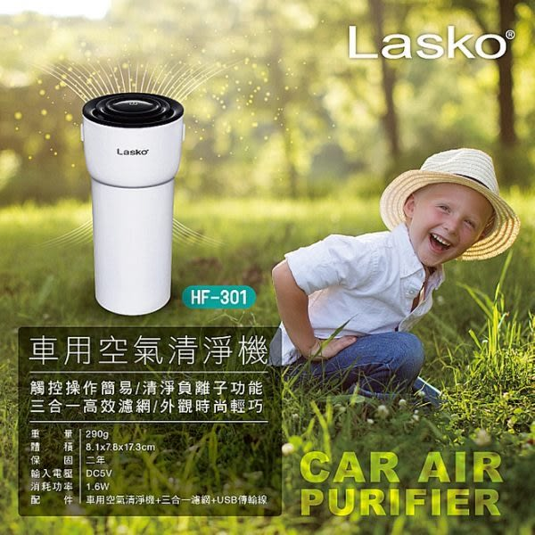 Lasko 智能車用空氣清淨機二代
