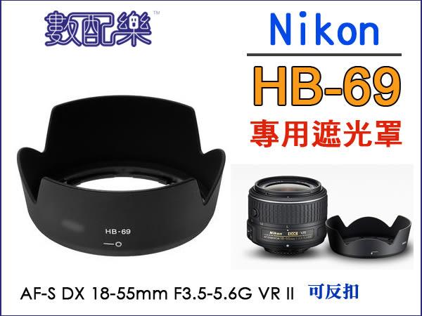 *數配樂*單眼專用型 太陽罩 Nikon HB-69 HB69 可反扣 遮光罩 AF-S DX 18-55mm F3.5-5.6G VR II