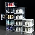 透明鞋盒收納盒aj鞋櫃運動球鞋子收納神器抽屜式省空間20個裝塑料 ATF