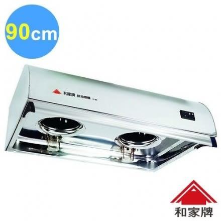 【中部家電生活美學館】和家牌 90公分 排油煙機 H-900 / H900 靜音設計低噪音 台灣製造