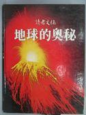 【書寶二手書T9/科學_XAH】地球的奧秘_讀者文摘