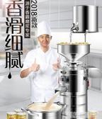 豆漿機 香霸豆漿機商用全自動豆腐腦機漿渣分離大容量磨漿機家用免過濾 DF 科技藝術館