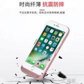 充電殼 蘋果7背夾式充電寶20000毫安6s無線電池iphone6plus背甲一體充 3C優購HM