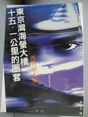 【書寶二手書T5/一般小說_OQI】東京灣海螢大橋十五.一公里的圈套_西村京太郎