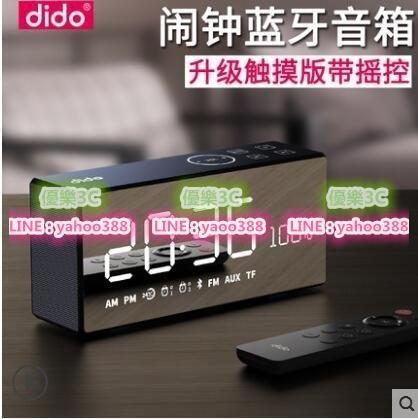 【3C】DiDo X9無線藍芽音箱手機插卡鬧鍾電腦迷妳低音炮家用智慧小音響 藍芽