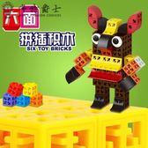 益智玩具34pcs環保六面拼插積木百變塑料早教益智創意建構男孩兒童玩具【1件免運好康八折】