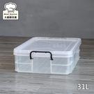 聯府強固型掀蓋整理箱31L沙發床底收納箱置物箱K035-大廚師百貨