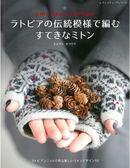 拉脫維亞傳統模樣編織美麗小物作品集