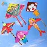 風箏 兒童微風易飛卡通蝴蝶豬帶小風箏線輪-免運直出zg