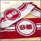 必勝運動毛巾 加油祝福 特別的禮物 台灣製造 純棉毛巾 考試禮物 比賽禮物 畢業禮物 生日禮物