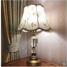 110V-220V 歐式水晶檯燈臥室印花床頭燈--不送光源