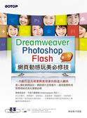 (二手書)Dreamweaver ╳ Photoshop ╳ Flash網頁動感玩美必修技(第三版):一次就..