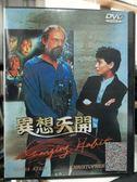 影音專賣店-Y59-223-正版DVD-電影【異想天開】-蘇西有個名畫家的父親及敏感的有才華的母親