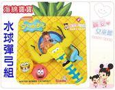 麗嬰兒童玩具館~海綿寶寶專櫃玩具-英雄水球彈引遊戲組