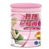 鍵淮 媽媽孕體精華 900g*6罐 元氣健康館