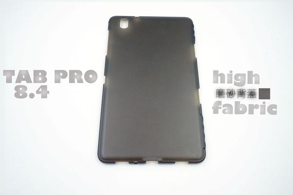 【限量出清】TAB Pro 8.4 超薄磨砂背蓋 Samsung