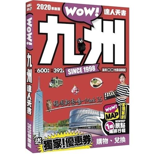 九州達人天書(2020革新版)