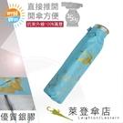 雨傘 陽傘 萊登傘 抗UV 防曬 輕傘 遮熱 易開輕便傘  開傘直接推開 銀膠 Leotern 飛鳥(水藍)