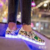 七彩熒光鞋 男學生充電熒光鞋情侶夜光鞋滑板鞋閃光燈鞋 BF16386【旅行者】