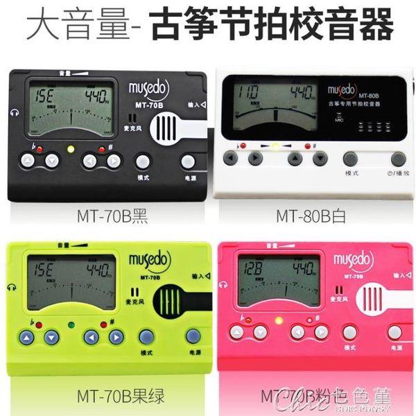 小天使MT-70B musedo古箏定音校音節拍器三合一調音民族樂器配件 交換禮物