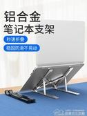 電腦支架鋁合金桌面增高托架散熱器頸椎折疊便攜式蘋果MacBook手提底座升降 居樂坊生活館YYJ