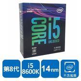 【綠蔭-免運】INTEL 盒裝Core i5-8600K