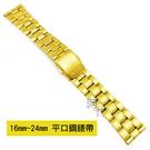 【台南 時代鐘錶 精選質感錶帶】不鏽鋼 按壓摺疊扣 平口鋼錶帶 金色 尺寸 16mm~24mm 附工具