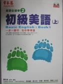 【書寶二手書T9/語言學習_LLE】初級美語(上)-英語從頭學2_賴世雄
