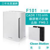 【週年慶】克立淨 F101 空氣清淨機 3-5坪 極靜輕巧抗敏 CADR 170 ➤全套濾網組帶回家