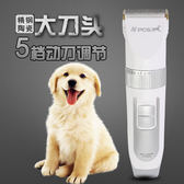 狗狗剃毛器寵物電推剪泰迪剪毛機寵物店專業剃毛器理發狗貓專用DI