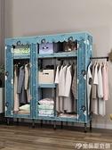 衣櫃 簡易布衣柜鋼管加粗加固收納布藝組裝家用臥室掛衣櫥簡約現代柜子 宜品