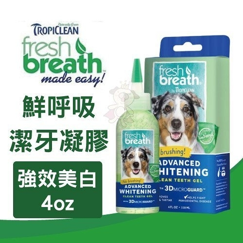 『寵喵樂旗艦店』鮮呼吸 Fresh breath 潔牙凝膠 4oz (強效美白) 全新的3D立體強效配方