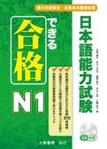 (二手書)日本語能力試驗合格之道N1
