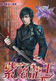 紫焰龍王(6)