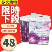 台灣製造!衛生紙一袋8包 超低價平均6/包 一百抽 可丟馬桶衛生紙 紙巾