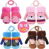 交換禮物可愛卡通幼兒童手套小女孩寶寶男童公主女童學生保暖連指戶外  樂芙美鞋