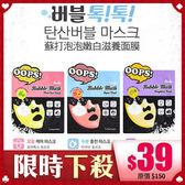 韓國Berrisom 蘇打泡泡面膜 1入【BG Shop】~ 3款供選 ~效期:2018.10