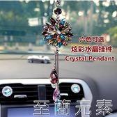 汽車掛件汽車掛件炫彩水晶高檔女士車內飾品車載掛飾車上車用 至簡元素