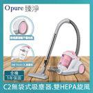 【Opure 臻淨】C2 雙HEPA旋風無袋式吸塵器