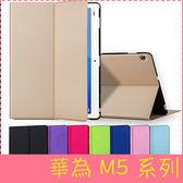 【萌萌噠】華為 HUAWEI MediaPad M5 (8.4)(10.8) 金沙紋二折平板保護殼 智慧休眠 平板殼 平板套 硬殼