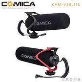 EGE 一番購】COMICA【CVM-VM30 LITE】輕便型指向性話筒麥克風,相機 手機皆可用【公司貨】