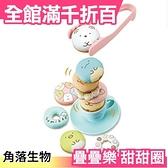 【角落生物甜甜圈】日版 EPOCH 甜甜圈夾夾樂 筷子訓練遊戲組 益智拼圖 疊疊樂 桌遊【小福部屋】