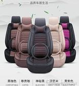 汽車坐墊全包圍座套四季通用新款專用座墊座椅套18夏季全包
