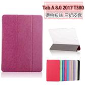 三星 Tab A 8.0 2017 T380 平板套 保護套 三折支架 超薄 內硬殼 智能休眠 拉絲燙金皮套 皮套