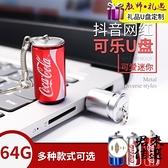 USB3.0高速U盤64G隨身碟可樂筆電手機兩用金屬便攜迷你【君來佳選】